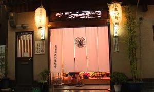 Hơn 150 nhà thổ ở Nhật tự nguyện đóng cửa dịp G20