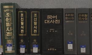 Nỗ lực thống nhất từ điển của Triều Tiên và Hàn Quốc