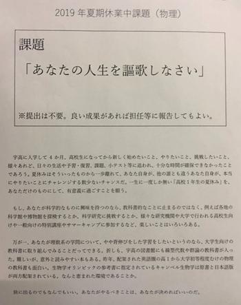 Bài tập hè thầy Hata giao cho học sinh lớp 10 trường trung học Utsunomiya, Nhật Bản. Ảnh: Yasuhiro Hata.