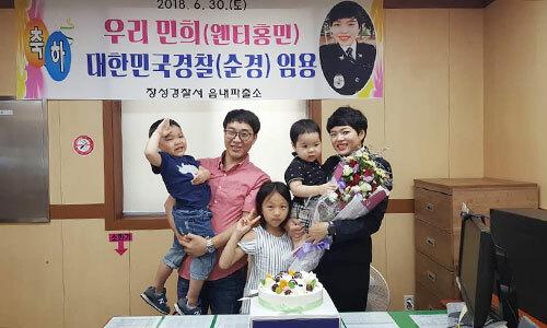 Nguyễn Hồng Minh và chồng con trong ngày bổ nhiệm vào sởcảnh sát huyện Jangseong, tỉnh Jeolla Nam. Ảnh: Nhân vật cung cấp