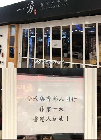 Thông báo dán bên ngoài cửa hàng của Yifang Taiwan Fruit Tea tại Hong Kong hôm 16/6, trong đó kêu gọi người Hong Kong đổ thêm dầu. Ảnh: Weibo.