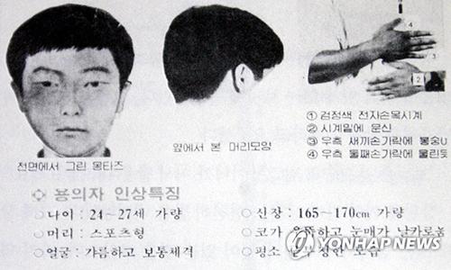Chân dung phác thảo và các thông tin về nghi phạm giết người hàng loạt ở Hwaseong, tỉnh Gyeonggi vào thập niên 80. Ảnh: Yonhap
