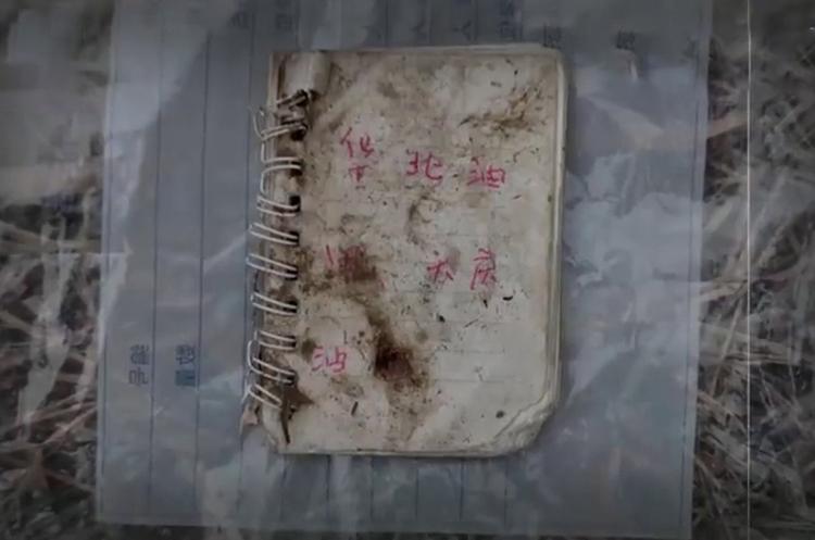 Cuốn sổ nhật ký bị bỏ lại tại hiện trường. Ảnh: CCTV.