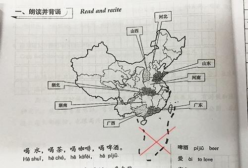 Bản đồ đường lưỡi bò trong giáo trình Đọc - Viết Developing Chinese. Ảnh:Dương Tâm