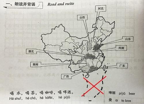 Hình ảnh bản đồ đường lưỡi bò trong giáo trình của Đại học Kinh doanh và Công nghệ Hà Nội. Ảnh: Dương Tâm