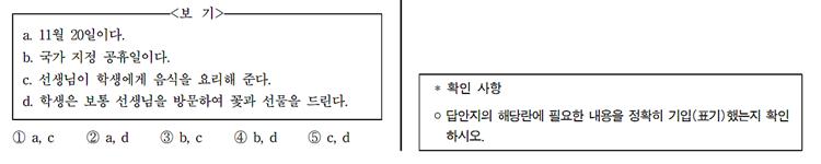 Hồ Tây, Hải Phòng xuất hiện trong đề thi đại học Hàn Quốc - 8
