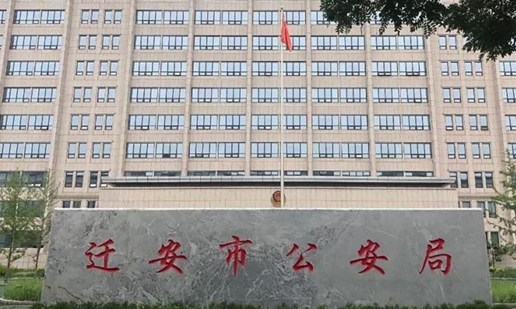 Phòng Công An Thiên An, tỉnh Hà Bắc, Trung Quốc. Ảnh: SCMP.