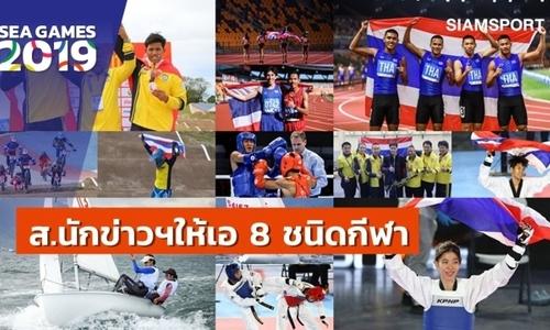 Bóng đá gây thất vọng nhất với thể thao Thái Lan ở SEA Games