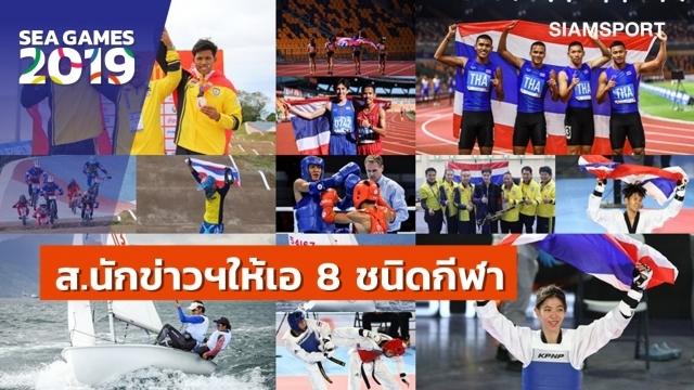 Danh sách tám môn thể thao vượt chỉ tiêu huy chương của Thái Lan ở SEA Games 2019. Ảnh: SiamSports.