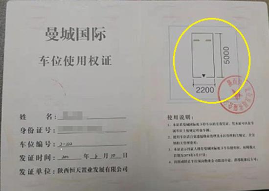 Diện tích chỗ đỗ được ghi rõ trong giấy tờ, nhưng thực tế nhỏ hơn. Ảnh: Sohu