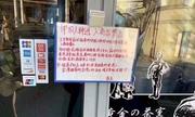 Cửa hàng treo biển cấm khách Trung Quốc
