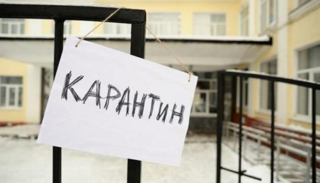 Biển kiểm dịch được treo trước cổng một trường học ở Ukraine. Ảnh: Manafn