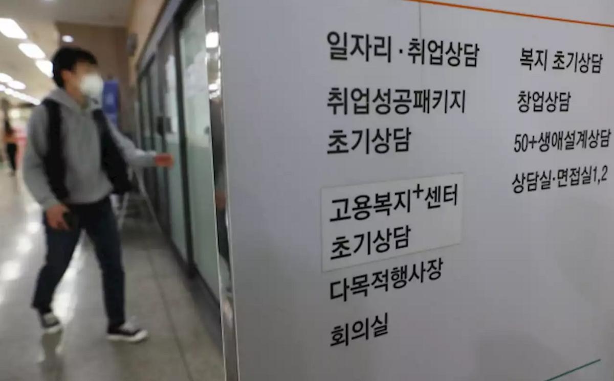 Trung tâm phúc lợi và việc làm SeoulWestern tại Seoul ngày 14/4.Ảnh: Yonhap