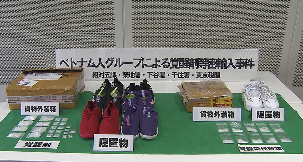 Số chất kích thích và thuốc lắc giấu dưới các đế giày bị cảnh sát tịch thu. Ảnh: FNN