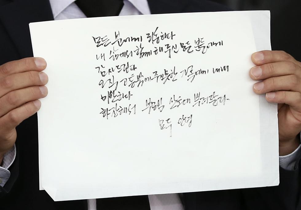 Một quan chức thành phố Seoul cầm di chúc viết tay của thị trưởng Park trước nhà tang lễ hôm nay. Ảnh: Yonhap