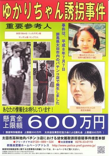 Tờ rơi tìm tung tích Yukari Yokoyama. Ảnh: SCMP.