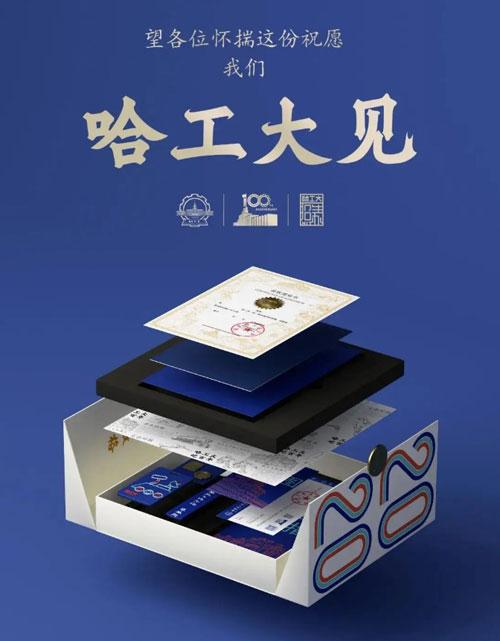 Hộp quà mời nhập học của Học viện Công nghệ Cáp Nhĩ Tân. Ảnh: Harbin Institute of Technology.