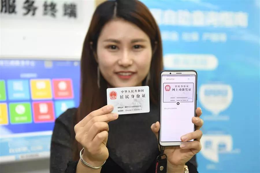 Trung Quốc đang thí điểm thẻ căn cước số trên điện thoại. Ảnh: Xinhua.