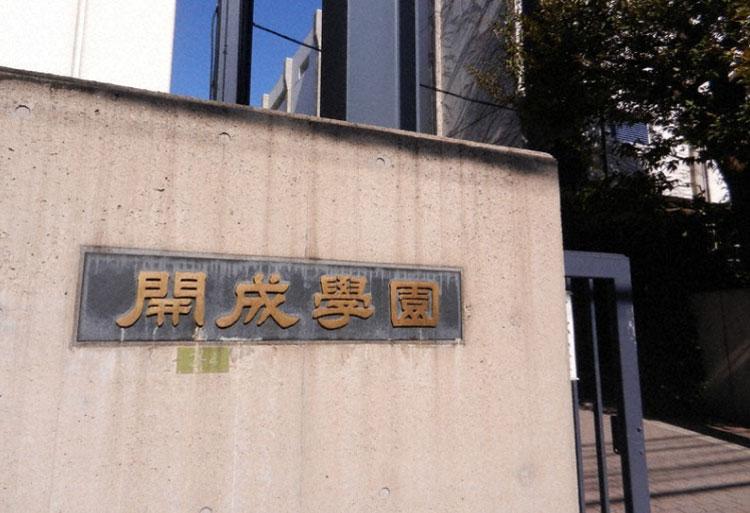 Trường trung học Kaisei là một trong những trường cấp ba hàng đầu tại Nhật Bản. Ảnh: Mainichi.