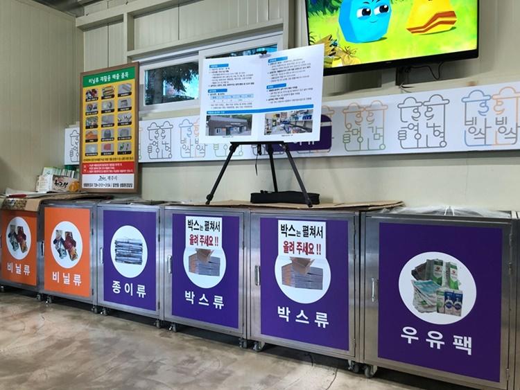 Một trạm trung chuyển rác ở đảo Jeju, Hàn Quốc, nơi các loại rác thải khác nhau được xử lý riêng biệt. Ảnh: CGTN.