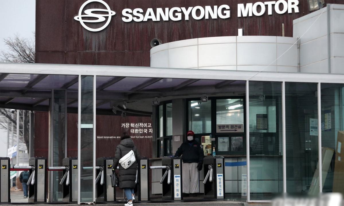 Nhân viên SsangYong đang vào trụ sở chính của hãng ở Pyeongtaek-si, tỉnh Gyeonggi-do, sáng 22/12. Ảnh: News1