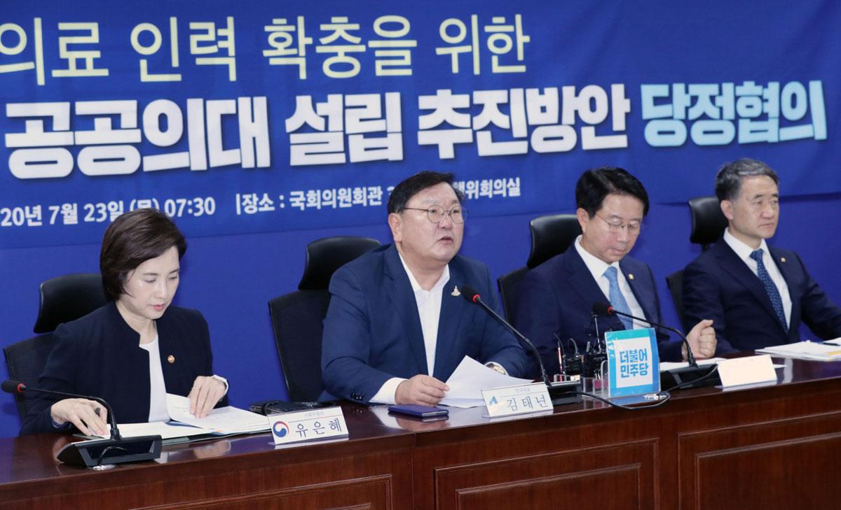 Bộ trưởng Giáo dục Yoo Eun-hae (ngoài cùng bên trái) và các quan chức chính phủ trong cuộc họp báo ngày 23/7/2020 về việc tăng chỉ tiêu tuyển sinh viên y. Ảnh:Yonhap.