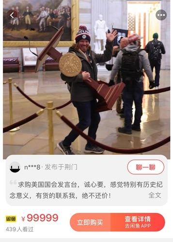 Lời hỏi mua chiếc bục trong Hạ viện Mỹ trên trang bán đồ Xianyu của Trung Quốc. Ảnh: Global Times