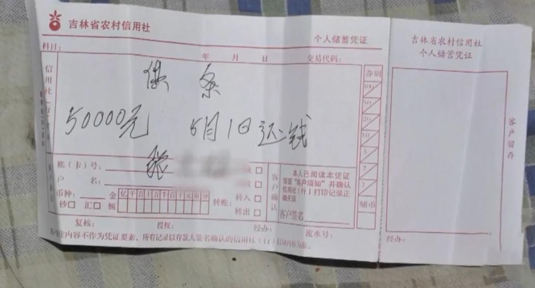 Tờ giấy nợ ghi tên người họ Trương. Ảnh: CCTV.