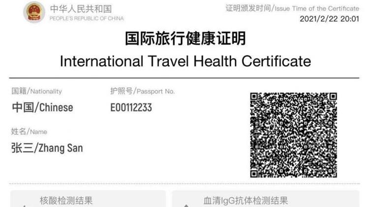 Mẫu chứng nhận y tế được xem là hộ chiếu vaccine đối với công dân Trung Quốc. Ảnh: Twitter/Shen_shiwei.