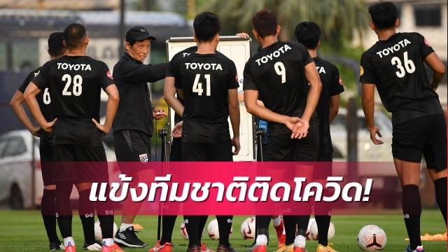 HLV Nishino tạm thời cho các cầu thủ Thái Lan dừng tập luyện. Ảnh: Siam.