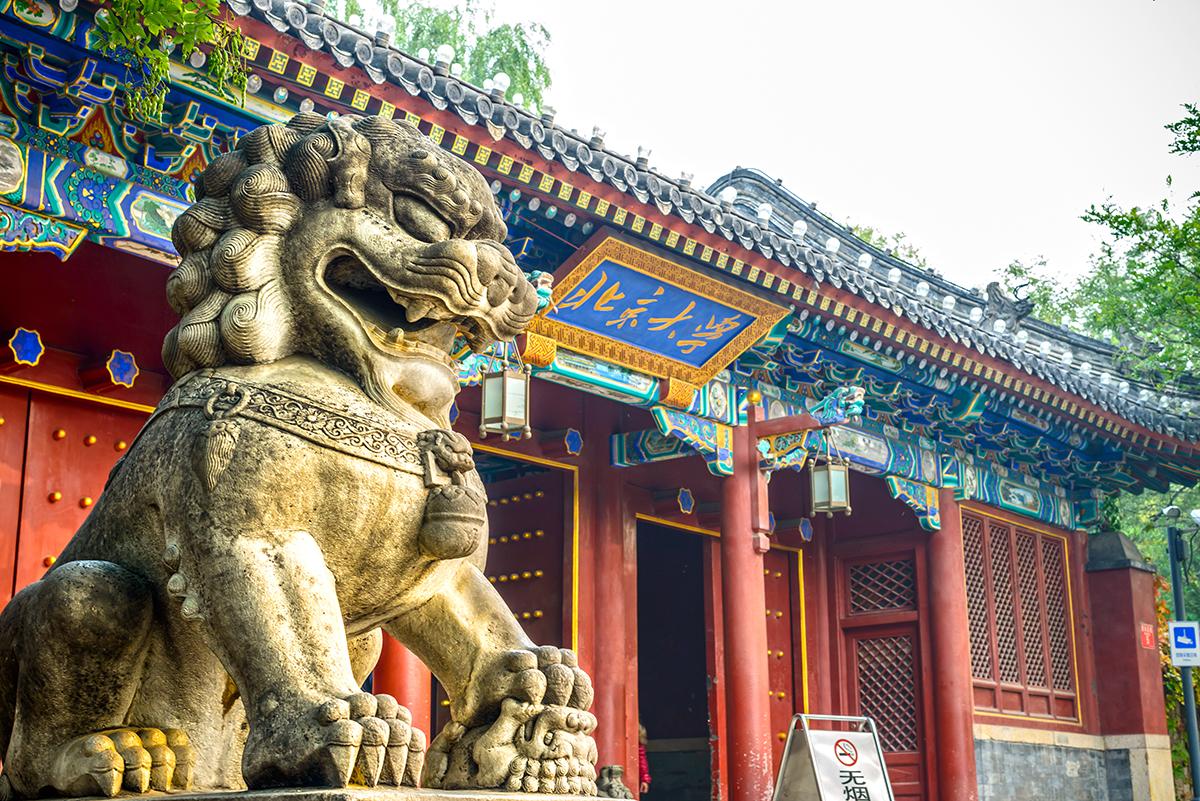 Cổng Tây của Đại học Bắc Kinh. Ảnh: Shutterstock.