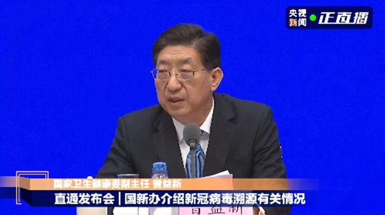 Phó chủ nhiệm Ủy ban Y tế Quốc gia Trung Quốc (NHC) Tăng Ích Tân tại cuộc họp báo ở Bắc Kinh hôm nay. Ảnh: Global Times.