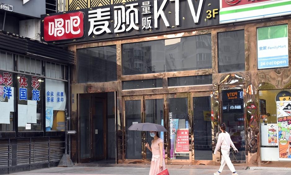 Người dân đi qua một quán karaoke ở Bắc Kinh hôm 22/7/2020. Ảnh: CFP.
