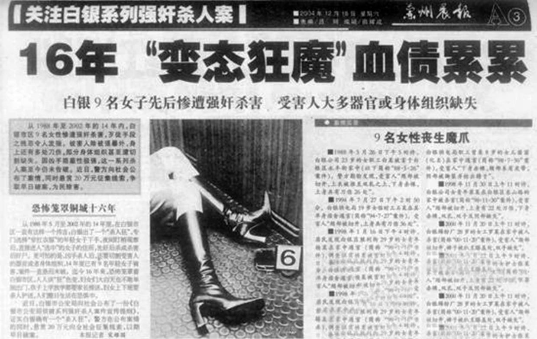 Truyền thông Trung Quốc đưa tin về các vụ giết phụ nữ trong thành phố Bạch Ngân tỉnh Cam Túc. Ảnh: The Sun