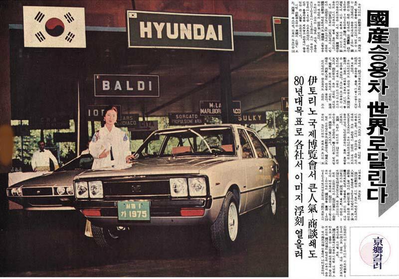 ảnh 1: Mẫu xe sản phẩm Hyundai Pony ở vị trí cận cảnh và phần đầu của mẫu concept xuất hiện ở phía sau, trong triển lãm ôtô Turin 1974. Ảnh: Hyundai.
