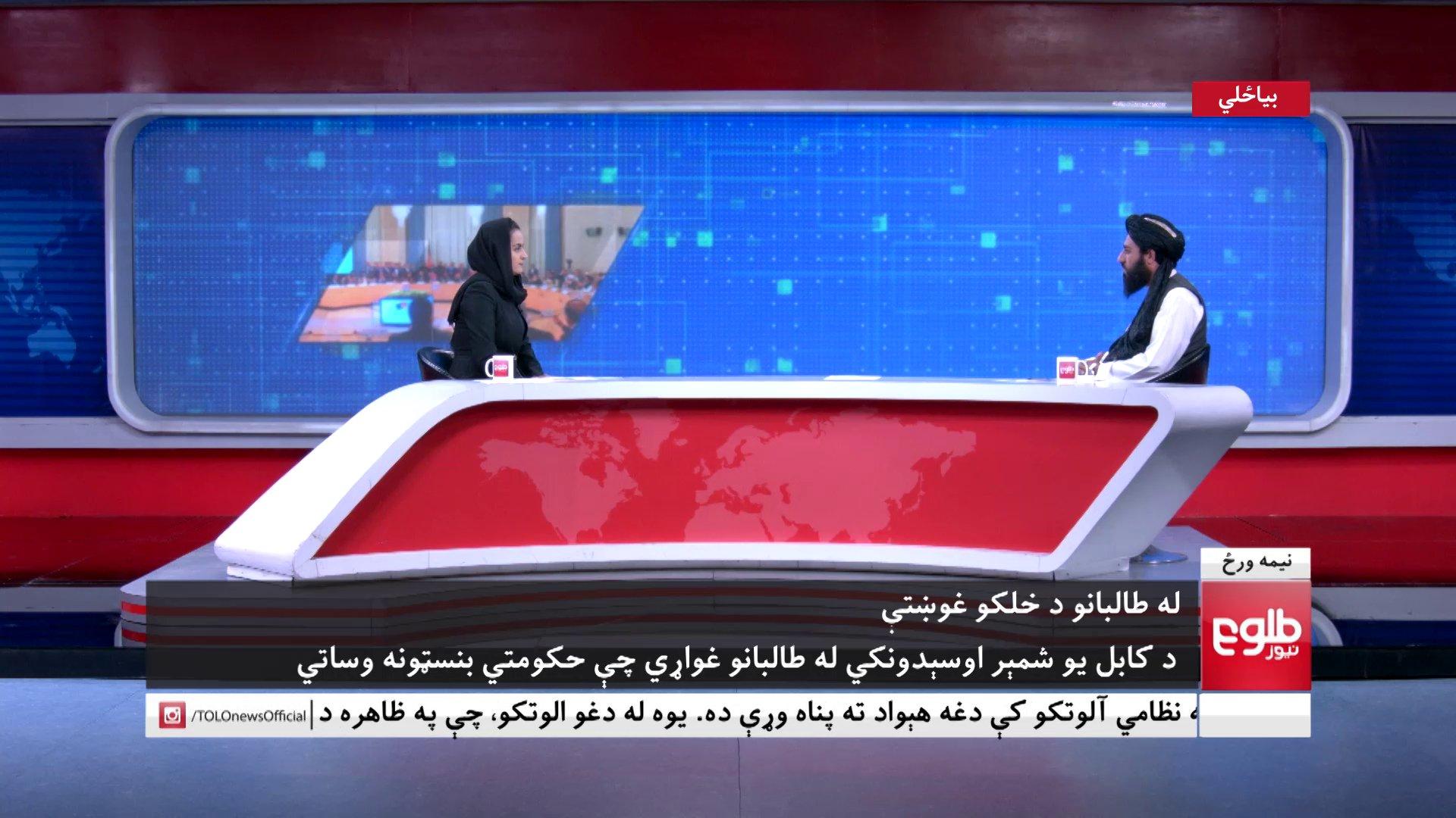 Nữ biên tập viên phỏng vấn quan chức Taliban ngày 17/8. Ảnh: Twitter/TOLOnews.