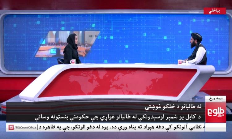 Nữ nhà báo Beheshta Arghand (trái) và người phát ngôn Taliban Mawlawi Abdulhaq Hemad trong cuộc phỏng vấn trên truyền hình hôm 17/8. Ảnh: TOLO News.