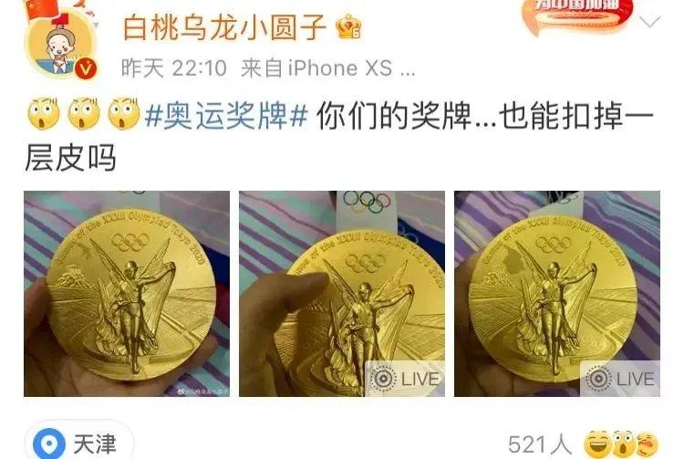 Vết bong ở góc trái huy chương của  Zhue Xueying. Ảnh: Weibo/Zhu Xueying