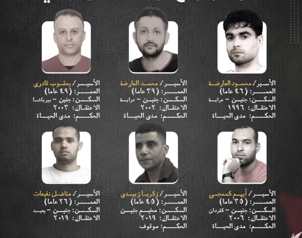 Nhóm 6 tù nhân Palestine trốn khỏi nhà tù Gilboa, Israel, hôm 6/9. Ảnh: Prisoners Media Office.