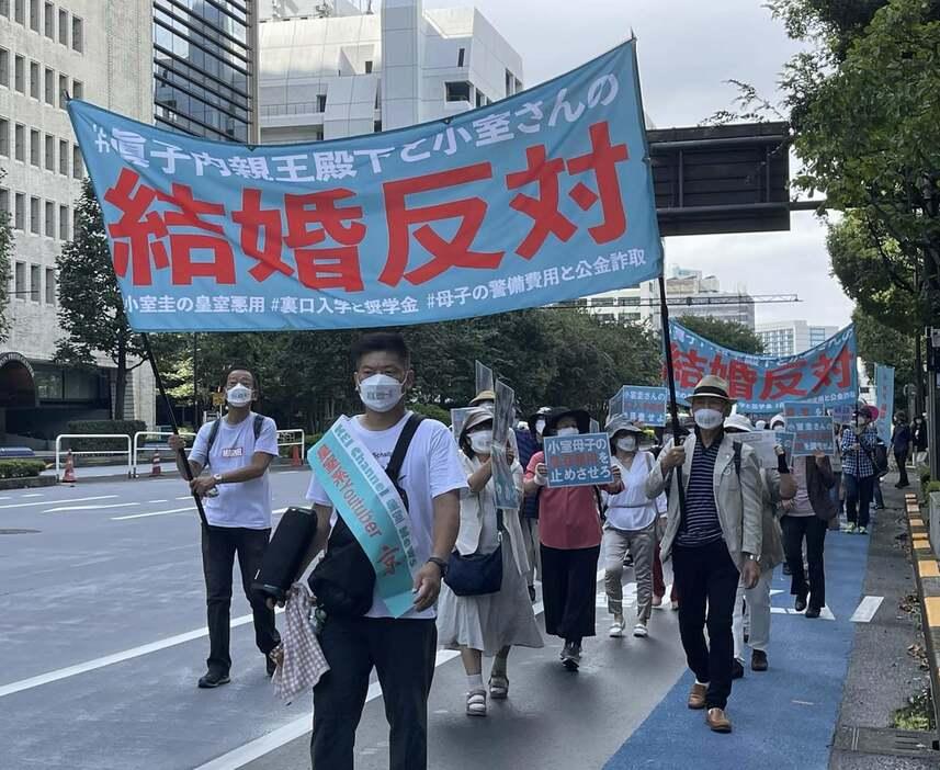 Người biểu tình mang theo biểu ngữ phản đối Công chúa Mako kết hôn tại Ginza, Tokyo, hôm 10/10. Ảnh: Yahoo Japan